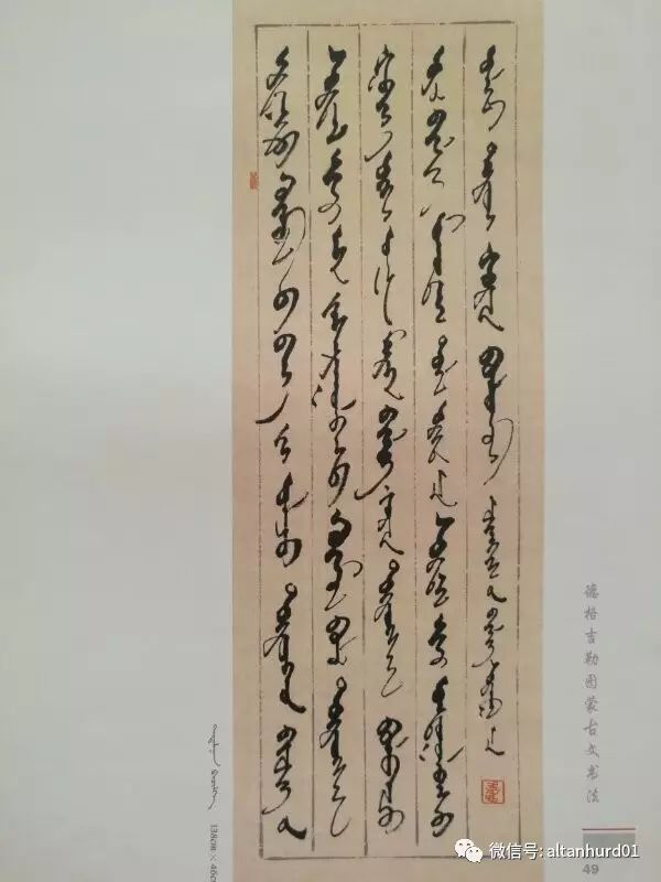 书法家德格吉乐图:只会说写蒙古语文照样活得很幸福很成功|20分钟视频(第三集集) 第2张