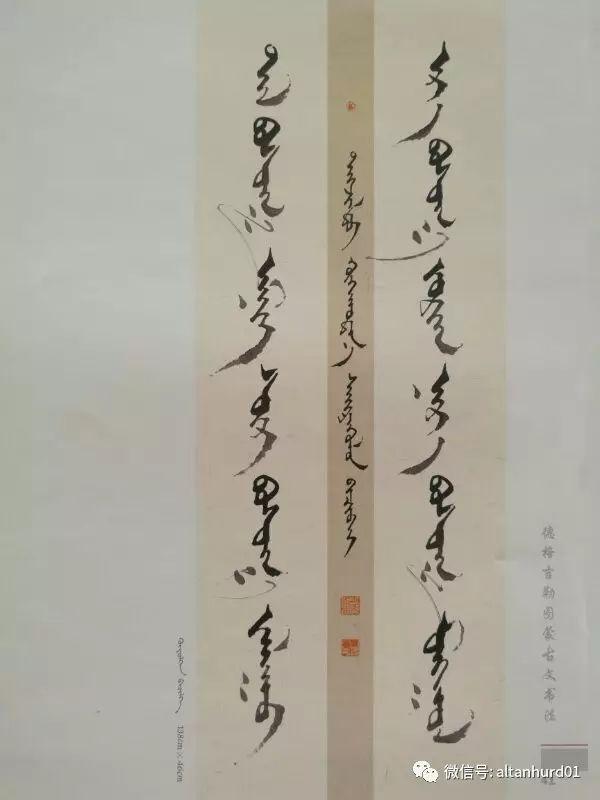书法家德格吉乐图:只会说写蒙古语文照样活得很幸福很成功|20分钟视频(第三集集) 第7张