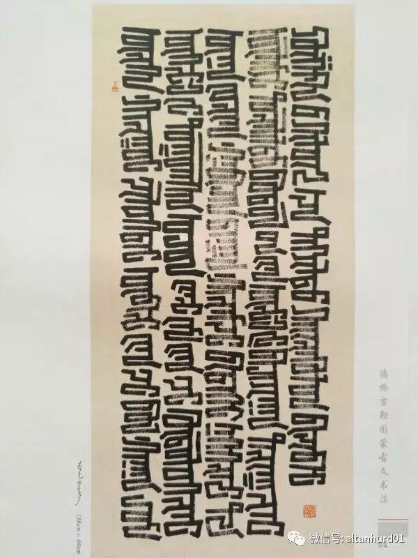书法家德格吉乐图:只会说写蒙古语文照样活得很幸福很成功|20分钟视频(第三集集) 第6张