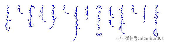 书法家德格吉乐图:只会说写蒙古语文照样活得很幸福很成功|20分钟视频(第三集集) 第11张