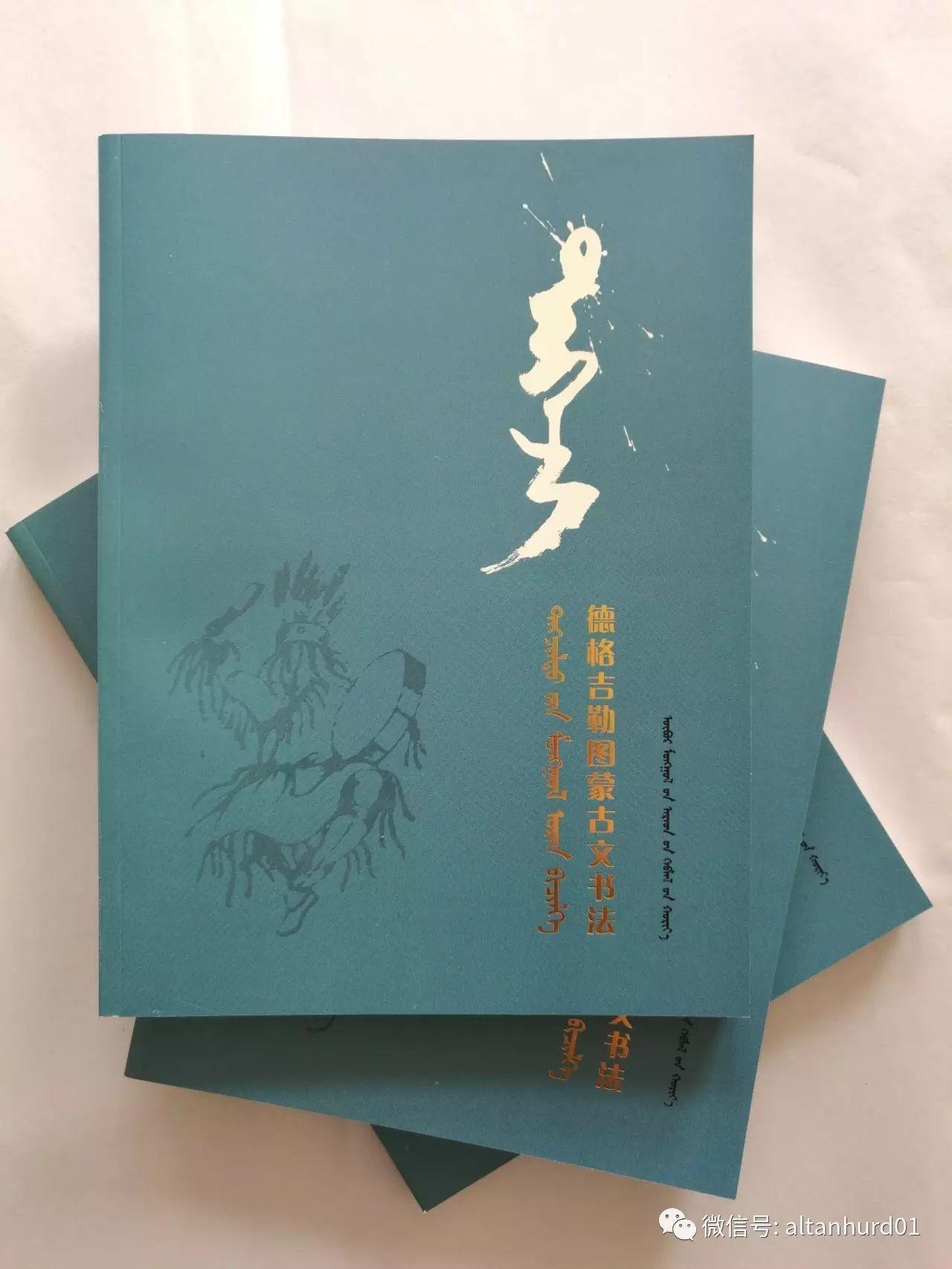 书法家德格吉乐图:只会说写蒙古语文照样活得很幸福很成功|20分钟视频(第三集集) 第20张