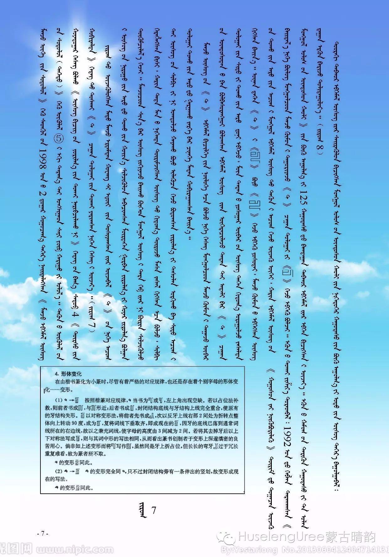 著名书法家-巴 · 敖日格勒 (论文1)(蒙古文) 第7张