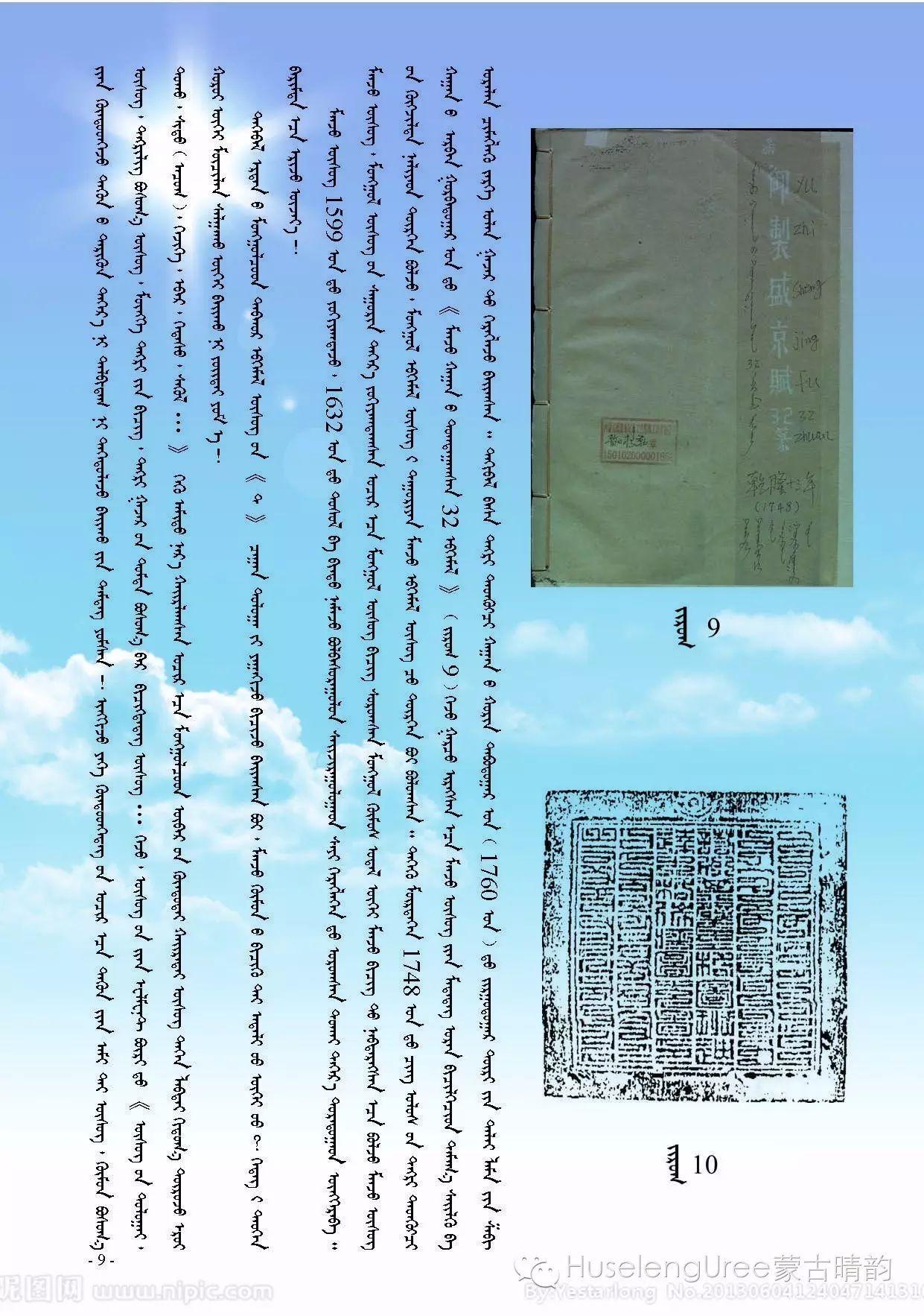 著名书法家-巴 · 敖日格勒 (论文1)(蒙古文) 第9张