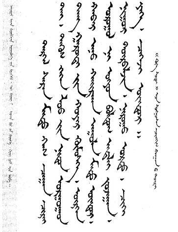 致力于传播、传承蒙古文书法艺术的内蒙古自治区通辽市科尔沁左翼后旗蒙古文书法家协会 第4张