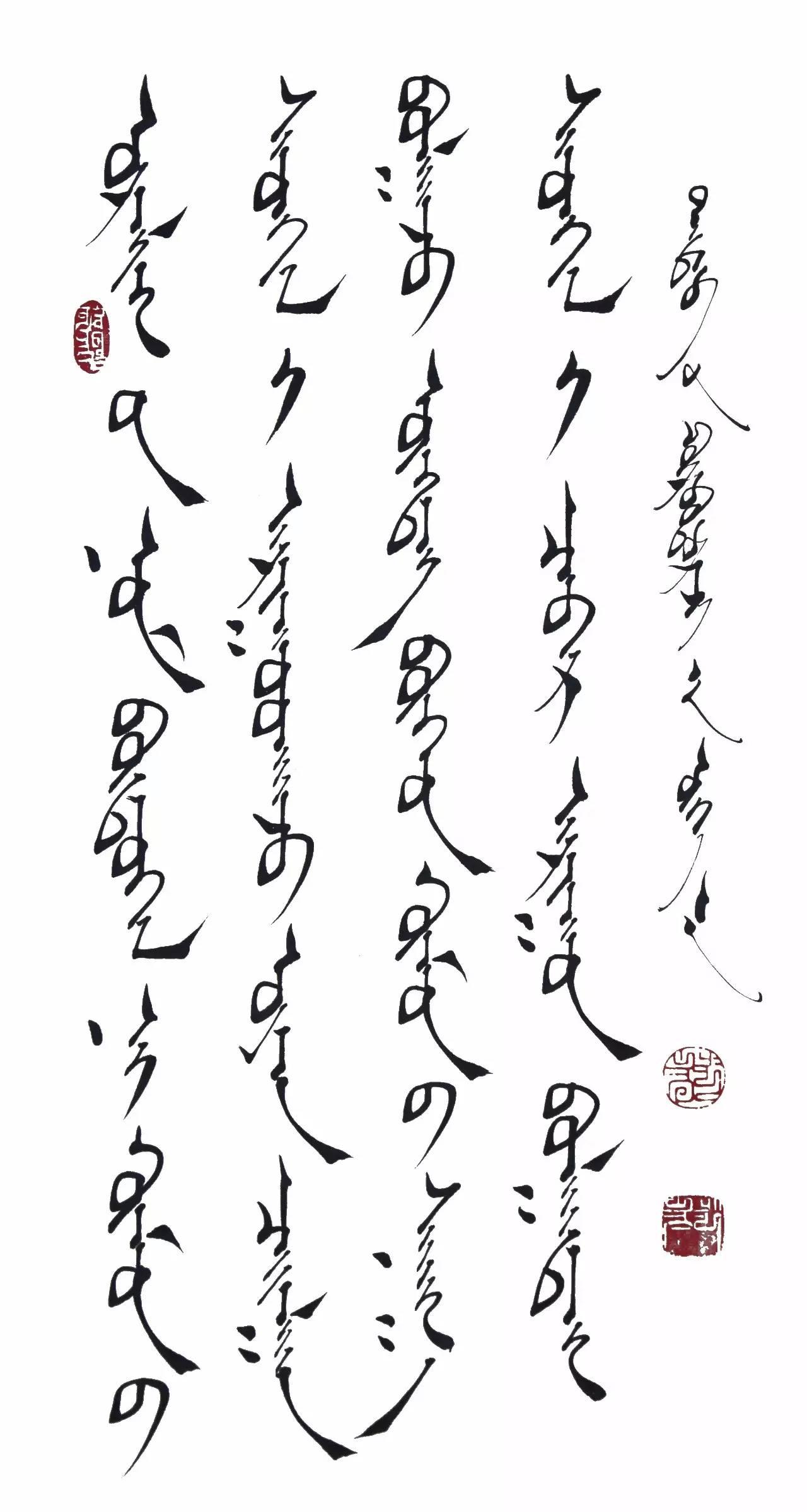 海山蒙古文书法作品欣赏 第3张