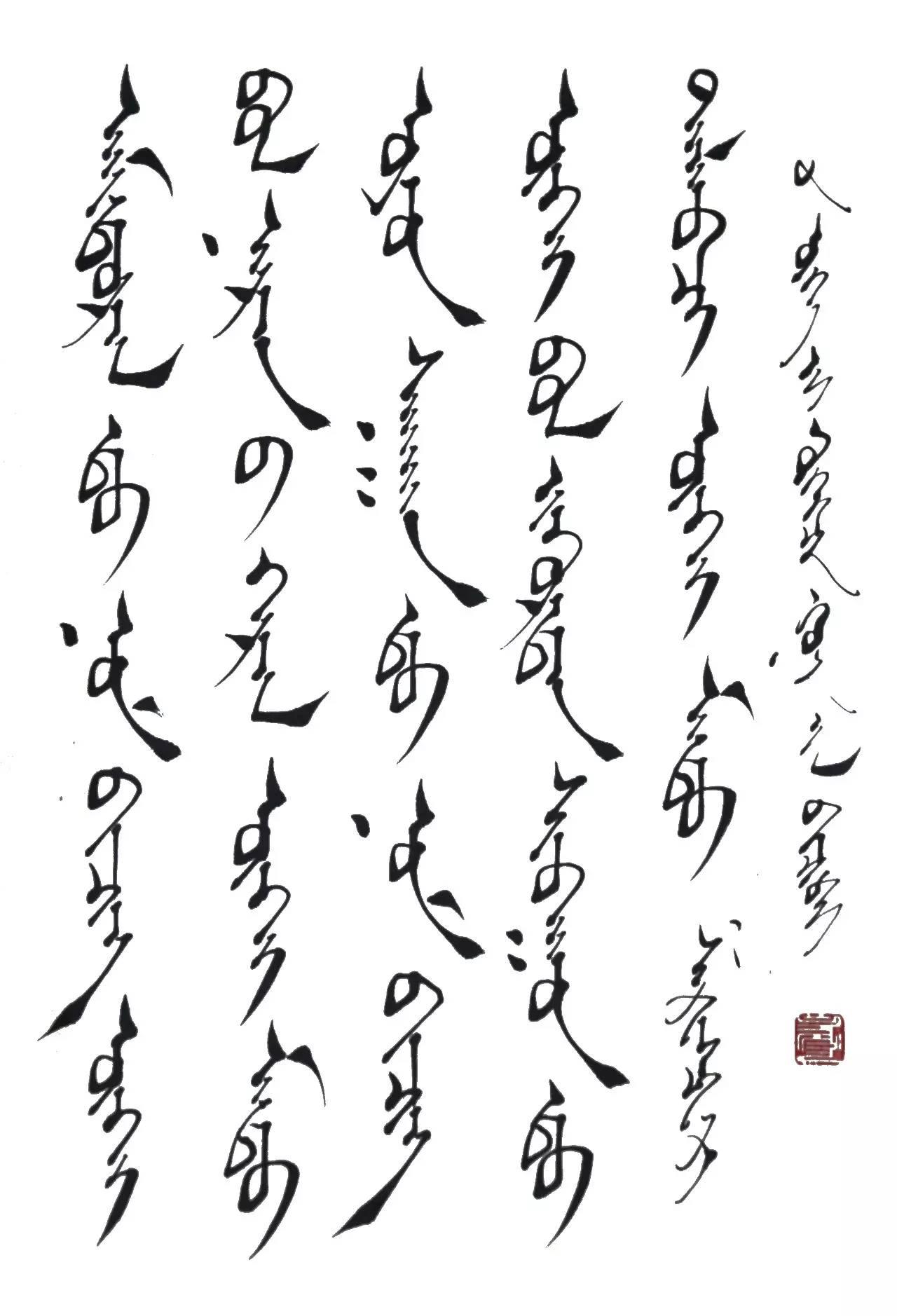 海山蒙古文书法作品欣赏 第6张