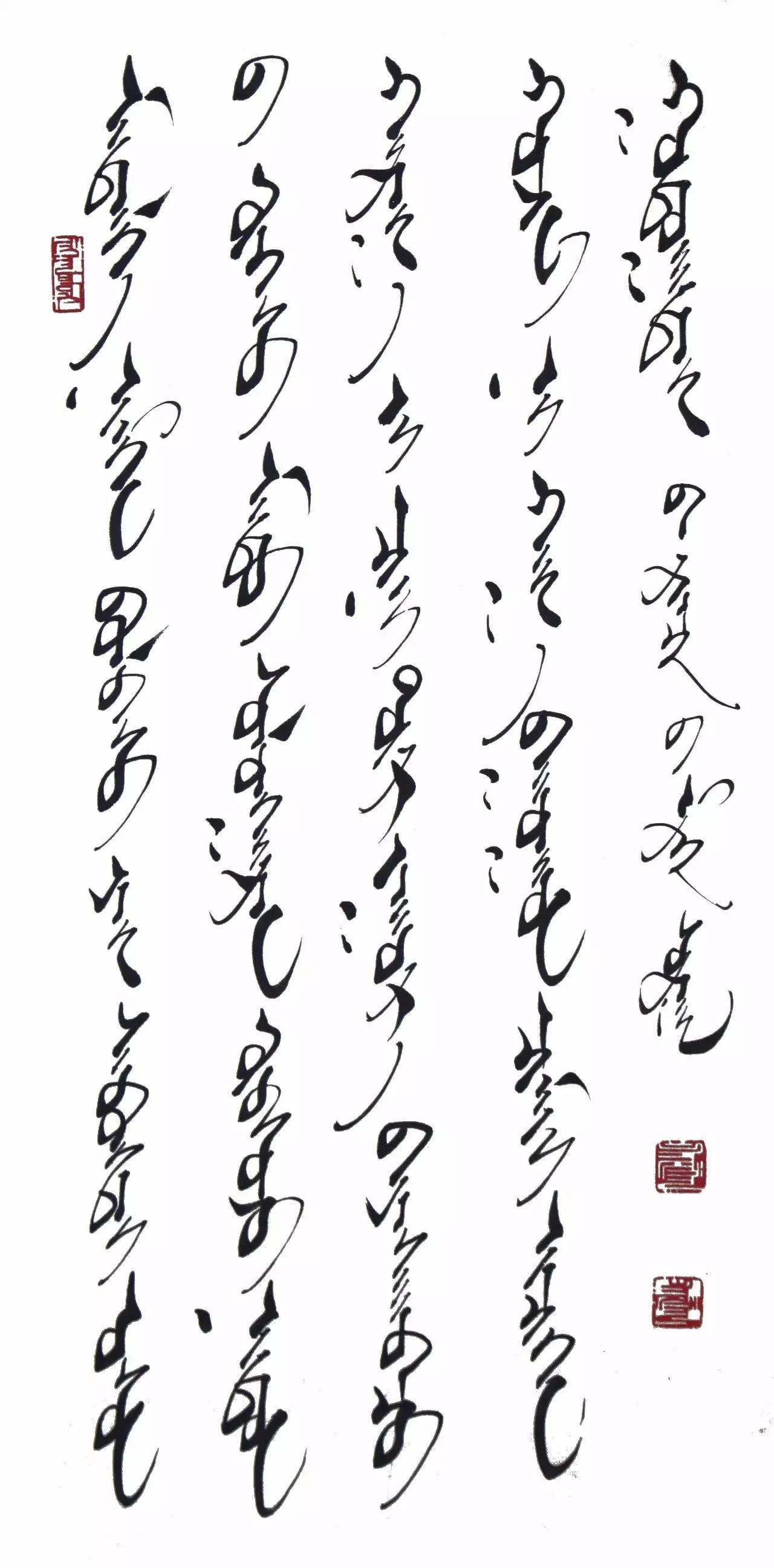 海山蒙古文书法作品欣赏 第10张