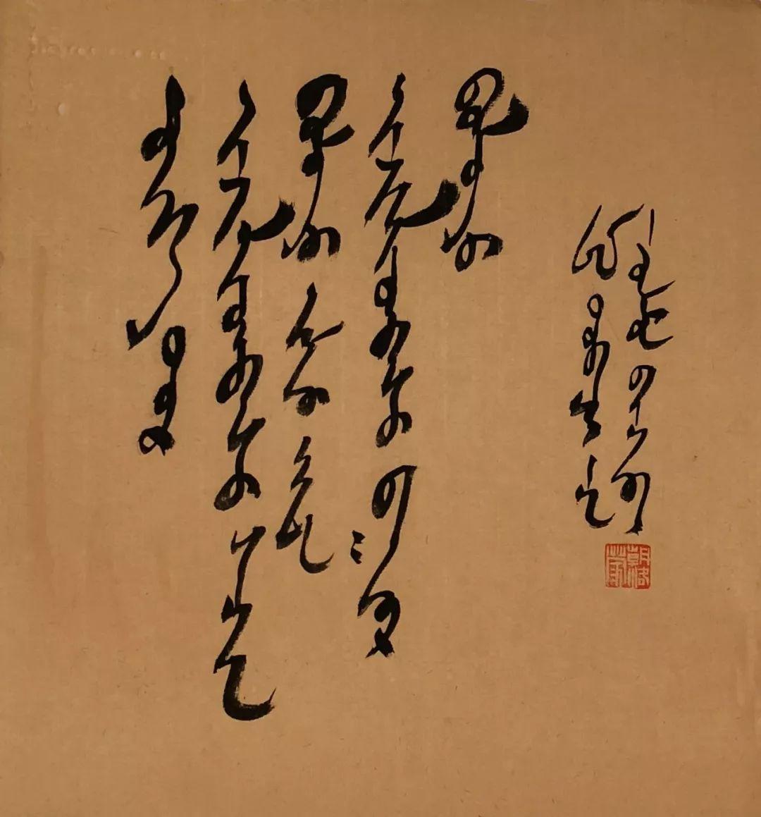 朝洛蒙  • 蒙古文书法精选【1】 第2张