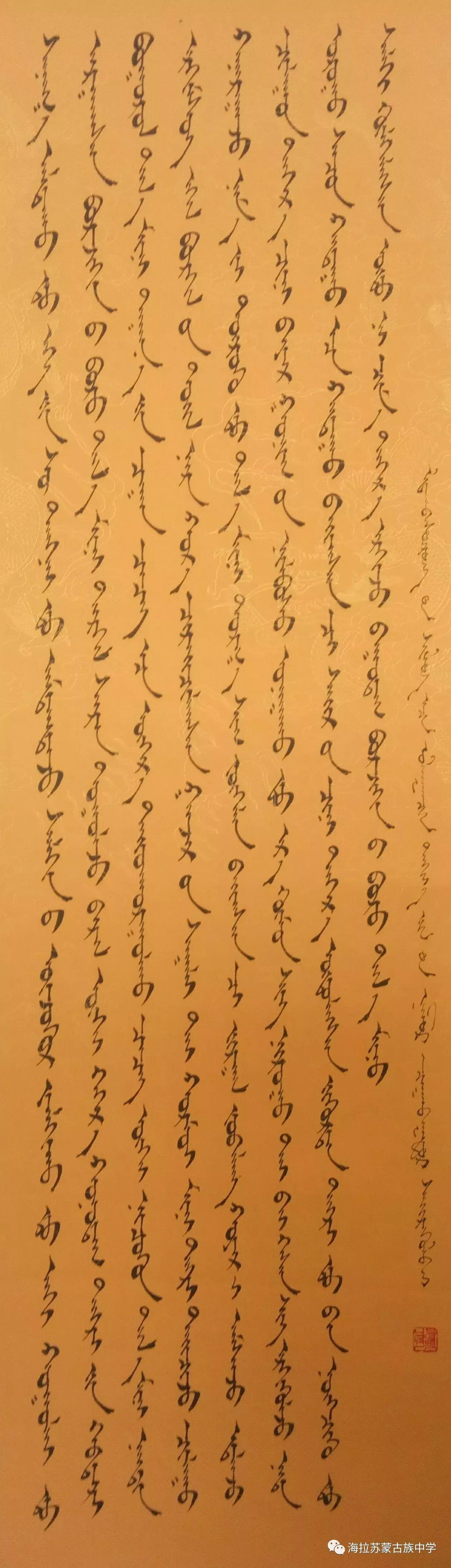 【奥奇】蒙古文书法网络展 第4张