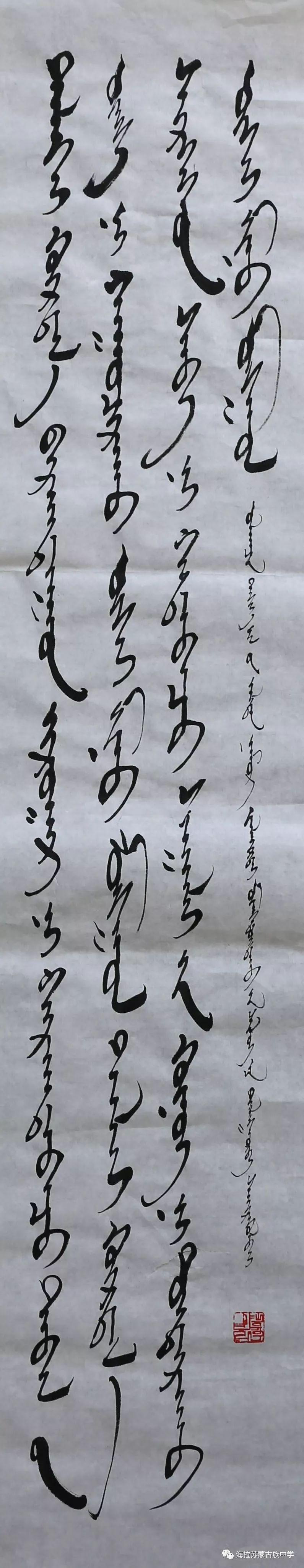 【奥奇】蒙古文书法网络展 第8张