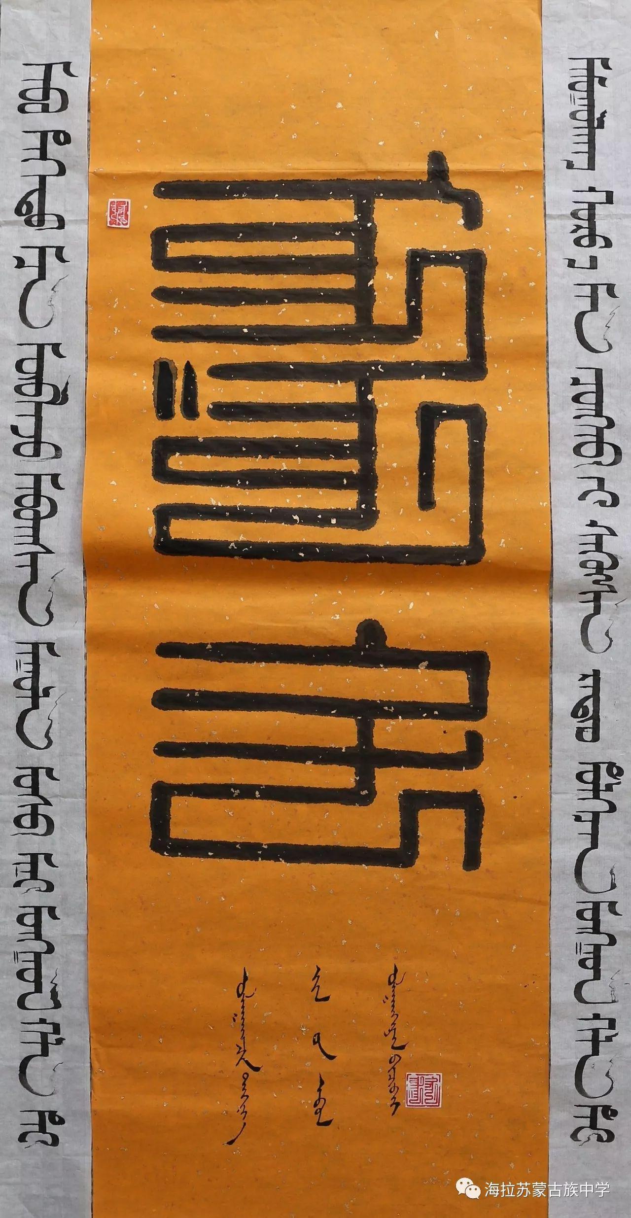 【奥奇】蒙古文书法网络展 第10张