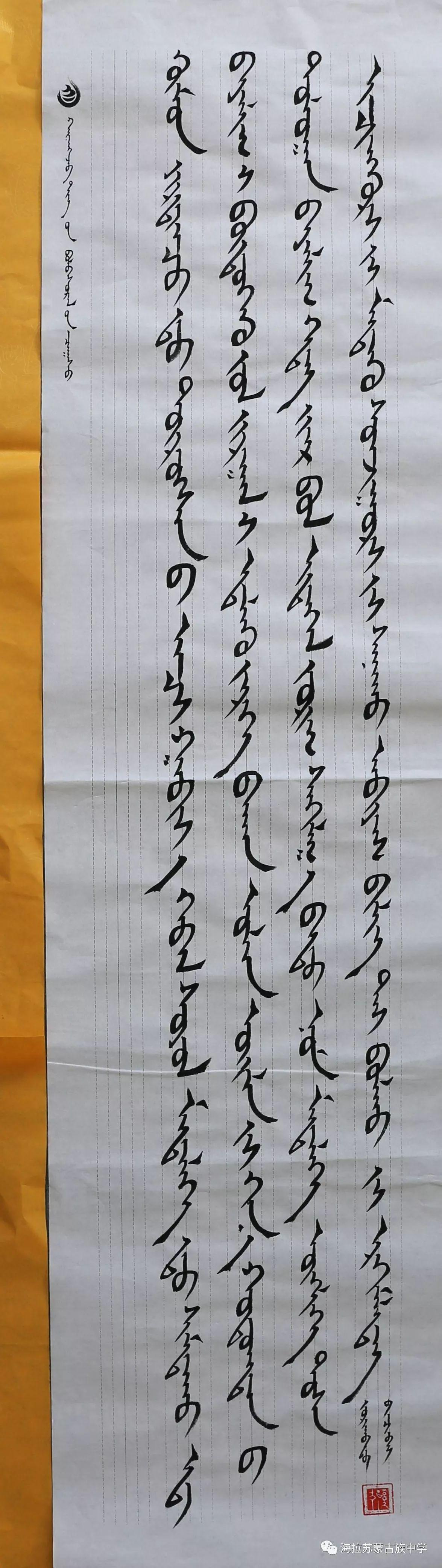 【奥奇】蒙古文书法网络展 第12张