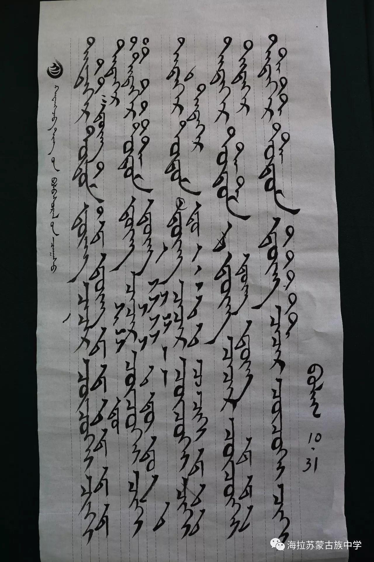 【奥奇】蒙古文书法网络展 第14张