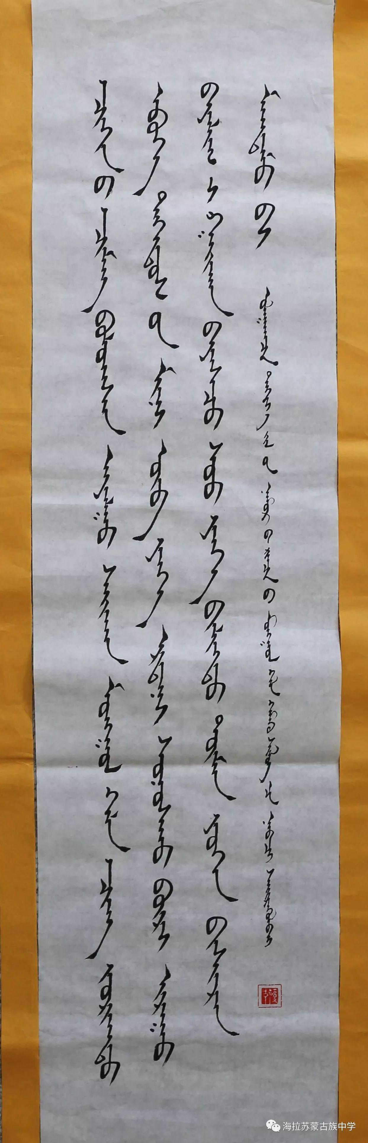 【奥奇】蒙古文书法网络展 第18张
