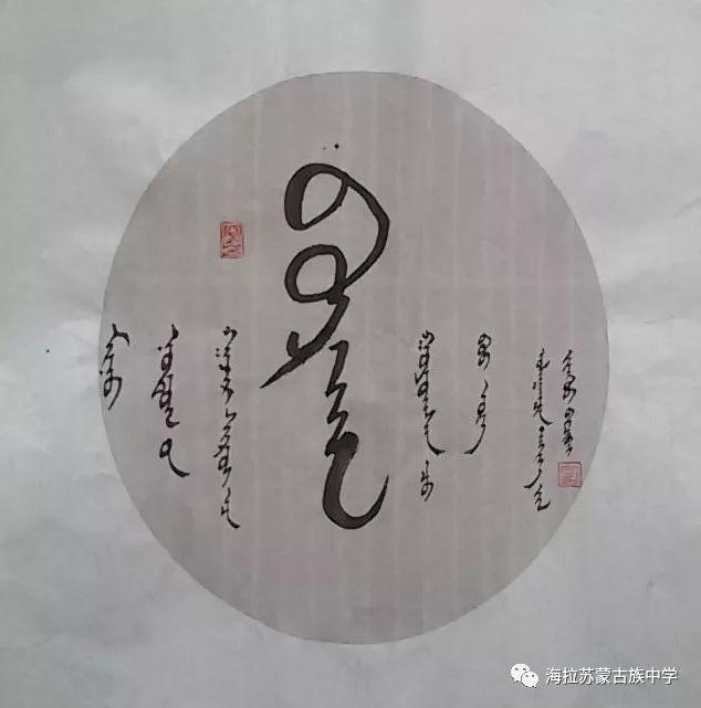 【奥奇】蒙古文书法网络展 第23张
