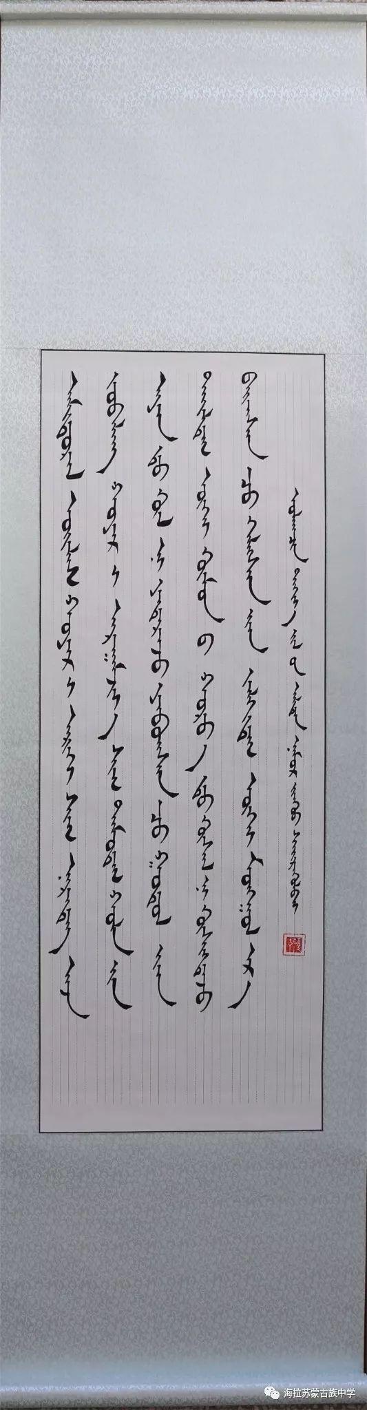 【奥奇】蒙古文书法网络展 第22张