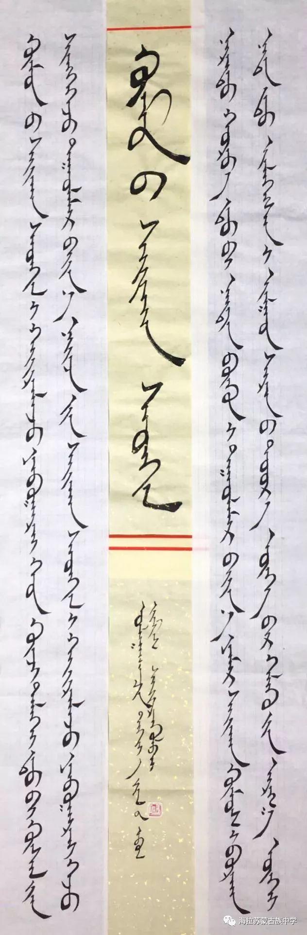 【奥奇】蒙古文书法网络展 第25张
