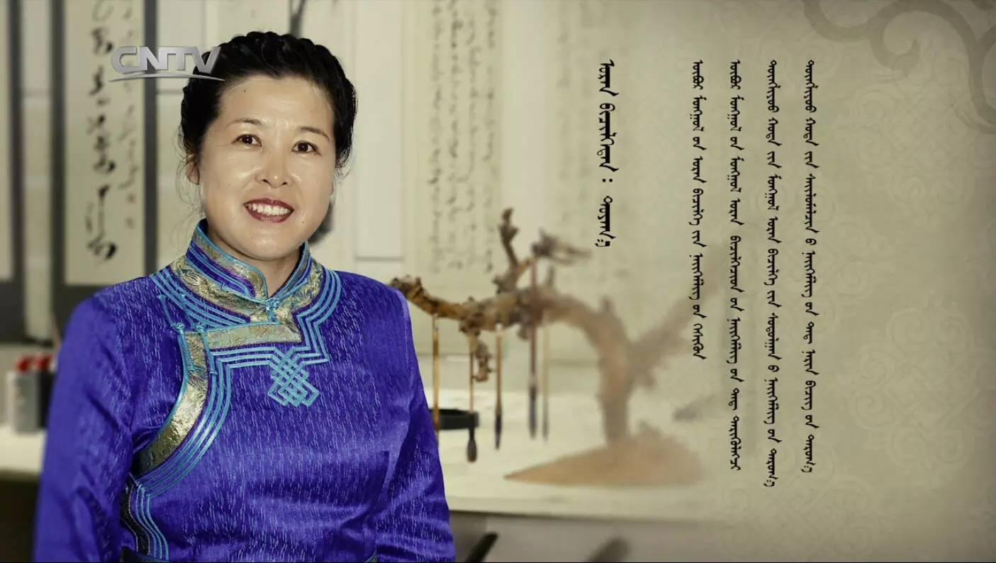 【CNTV视频】蒙古文书法讲堂(第二期) 第3张