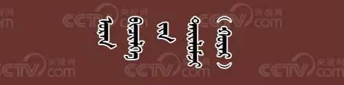 【CNTV视频】蒙古文书法讲堂(第二期) 第1张