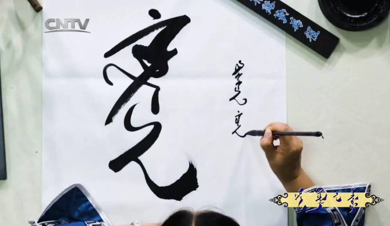【CNTV视频】蒙古文书法讲堂(第二期) 第8张