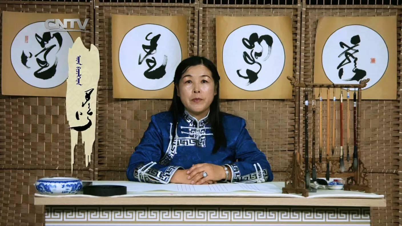 【CNTV视频】蒙古文书法讲堂(第二期) 第5张