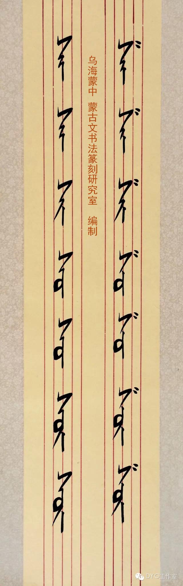 蒙古文书法教材 第5张