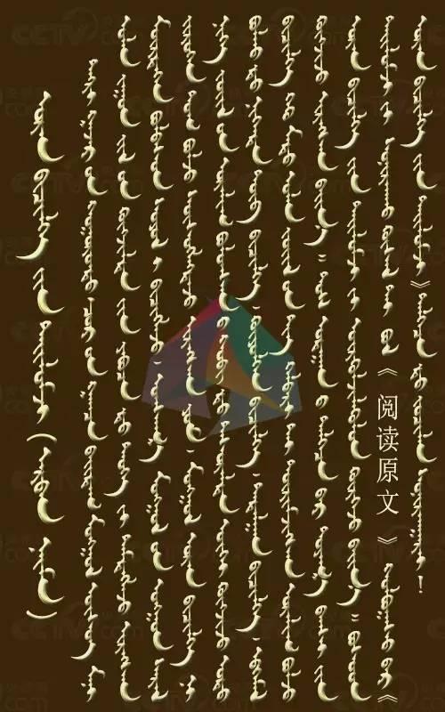 【CNTV视频】央视网蒙古文书法微课堂(18) 第2张