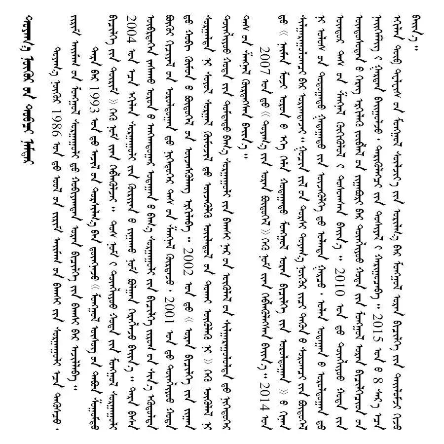 【原创】蒙古文书法课 第一季(01) 第2张