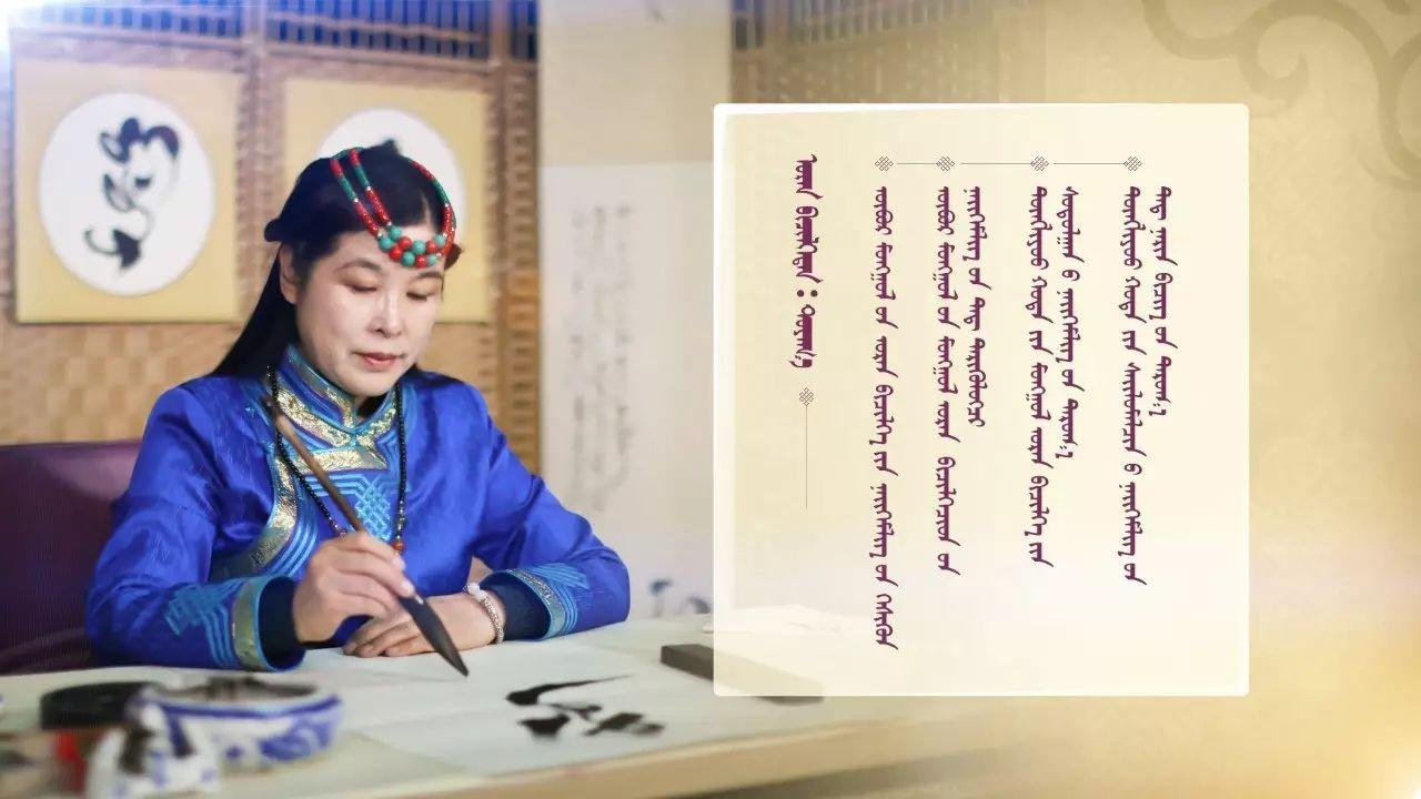 【原创】蒙古文书法课 第一季(01) 第3张