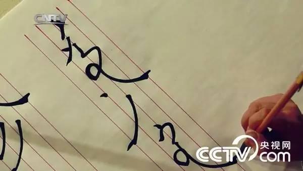 【CNTV视频】央视网蒙古文书法微课堂(14) 第5张