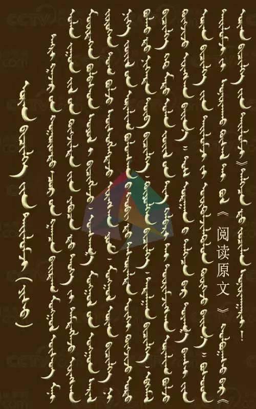 【CNTV视频】央视网蒙古文书法微课堂(第九期) 第2张