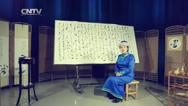 【CNTV视频】央视网蒙古文书法微课堂(11)——新春特辑(上) 第9张