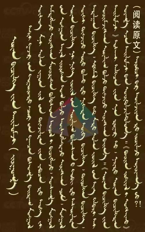 【CNTV视频】央视网蒙古文书法讲堂(第六期) 第2张