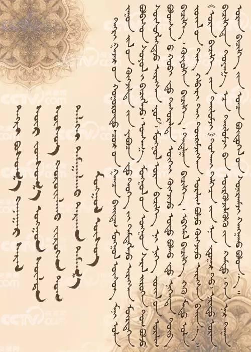 【CNTV视频】蒙古文书法讲堂(第四期)——欣赏特辑 第2张