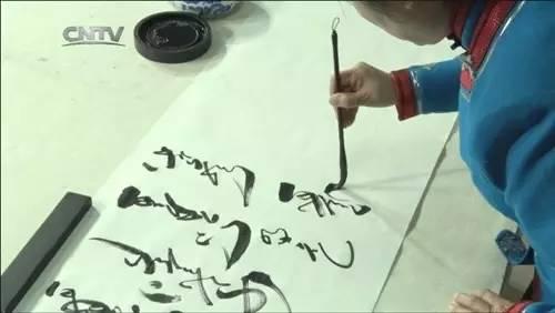 【CNTV视频】蒙古文书法讲堂(第四期)——欣赏特辑 第5张
