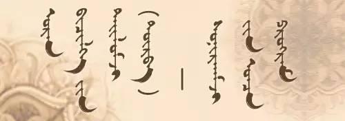 【CNTV视频】蒙古文书法讲堂(第四期)——欣赏特辑 第1张