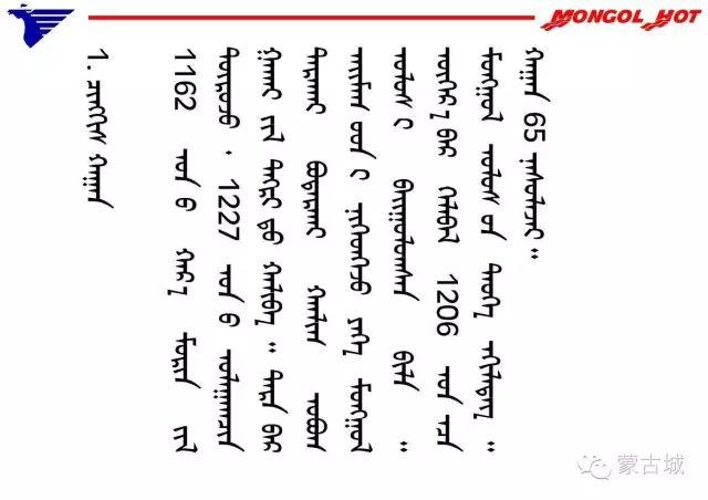蒙古历代38位可汗(皇帝)头像及简介(新旧蒙古文对照) 第4张