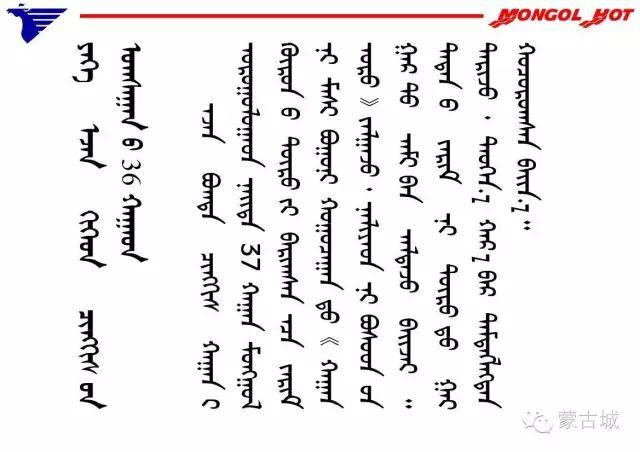 蒙古历代38位可汗(皇帝)头像及简介(新旧蒙古文对照) 第1张