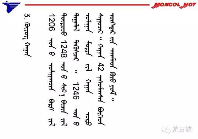 蒙古历代38位可汗(皇帝)头像及简介(新旧蒙古文对照) 第10张