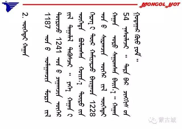 蒙古历代38位可汗(皇帝)头像及简介(新旧蒙古文对照) 第7张
