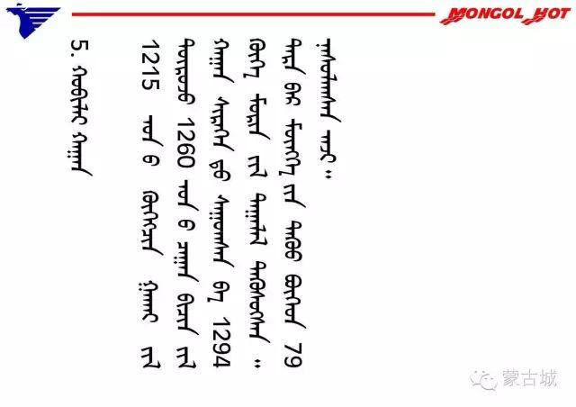 蒙古历代38位可汗(皇帝)头像及简介(新旧蒙古文对照) 第16张