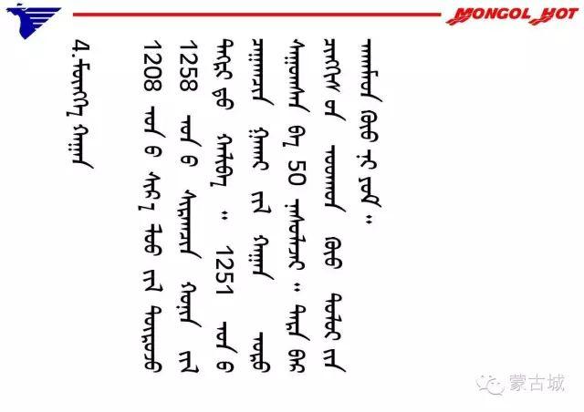 蒙古历代38位可汗(皇帝)头像及简介(新旧蒙古文对照) 第13张