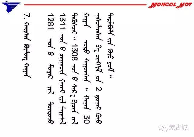 蒙古历代38位可汗(皇帝)头像及简介(新旧蒙古文对照) 第22张