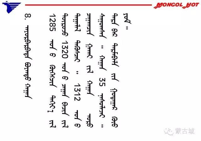 蒙古历代38位可汗(皇帝)头像及简介(新旧蒙古文对照) 第25张