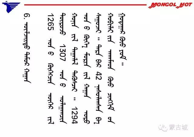 蒙古历代38位可汗(皇帝)头像及简介(新旧蒙古文对照) 第19张
