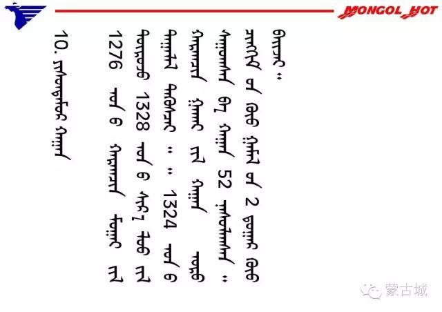 蒙古历代38位可汗(皇帝)头像及简介(新旧蒙古文对照) 第31张