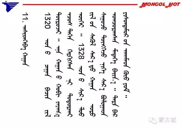 蒙古历代38位可汗(皇帝)头像及简介(新旧蒙古文对照) 第34张