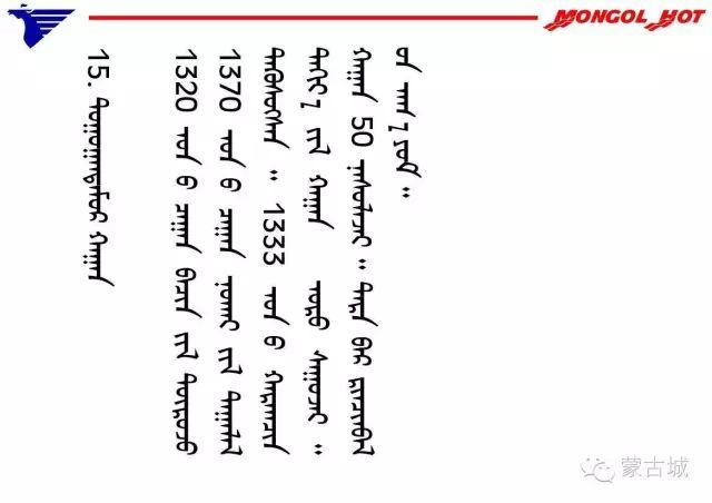 蒙古历代38位可汗(皇帝)头像及简介(新旧蒙古文对照) 第46张