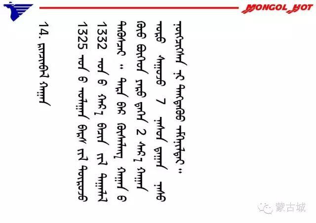 蒙古历代38位可汗(皇帝)头像及简介(新旧蒙古文对照) 第43张