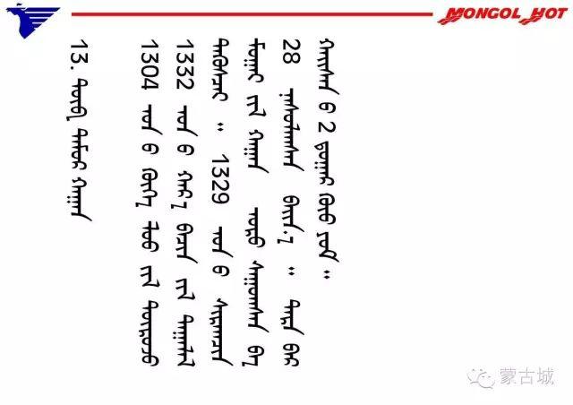 蒙古历代38位可汗(皇帝)头像及简介(新旧蒙古文对照) 第40张